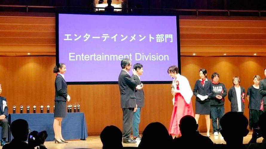 文化庁メディア芸術祭の授賞式は、完全に異空間だった