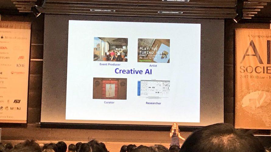 AI and SOCIETY SymposiumでAIの民主化の足音を感じてきた