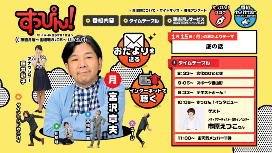 【お知らせ】NHKラジオ「すっぴん!」にゲスト出演します