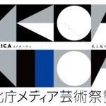 名古屋でメディアアート展がオープン「MECÂNICA ー私と私の次なるものー」