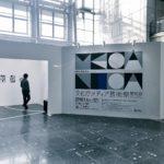 文化庁メディア芸術祭愛知展、無事に終了しました