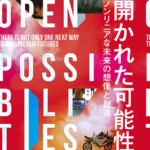 均質化する世界の中で、アジアの視点から多様な「未来」を捉え直す展覧会「開かれた可能性」がスタート
