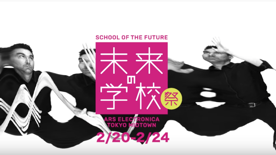 未来の学校祭 – 「未来の市民が学ぶこと」21世紀、人は何を学ぶのか?